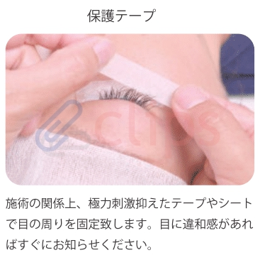 マツエク 施術画像 保護テープ