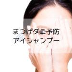 clips まつげダニ予防 アイシャンプー