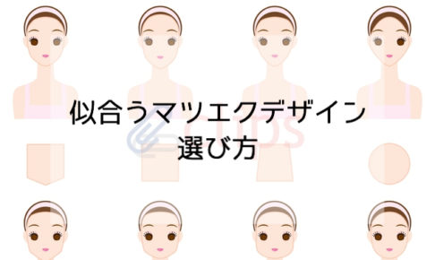 clips 似合うマツエクデザイン 選び方