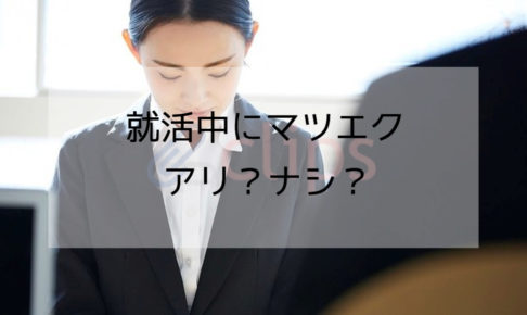 clips 就活にマツエク アリ?ナシ?
